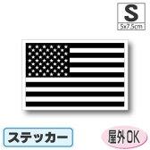 アメリカ国旗(ブラック)ステッカー(シール)屋外耐候耐水 Sサイズ 5cm×7.5cm 星条旗 /スーツケースや車などに! 防水仕様