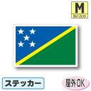 ■ソロモン諸島国旗ステッカー(シール)屋外耐候耐水 Mサイズ 8cm×12cm /スーツケースや車などに! 防水仕様