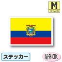 ■エクアドル国旗ステッカー(シール)屋外耐候耐水 Mサイズ 8cm×12cm 南米 /スーツケースや車などに! 防水仕様