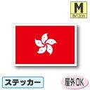 香港旗ステッカー(シール)屋外耐候耐水 Mサイズ 8cm×12cm /スーツケースや車などに! 防水仕様