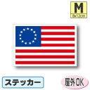 アメリカ独立時(13州)国旗ステッカー(シール)屋外耐候耐水 Mサイズ 8cm×12cm /スーツケースや車などに! 防水仕様