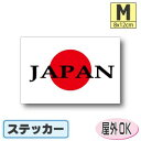 JAPAN+日本国旗ステッカー(シール)屋外耐候耐水 Mサイズ 8cm×12cm 日章旗 日の丸 /スーツケースや車などに! 防水仕様