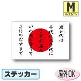 君が代+日本国旗ステッカー(シール)屋外耐候耐水 Mサイズ 8cm×12cm 日章旗・日の丸 /スーツケースや車などに! 防水仕様