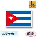 ■キューバ国旗ステッカー(シール)屋外耐候耐水 Lサイズ 10cm×15cm /スーツケースや車などに! 防水仕様