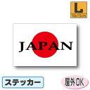 JAPAN+日本国旗ステッカー(シール)屋外耐候耐水 Lサイズ 10cm×15cm 日章旗・日の丸 /スーツケースや車などに! 防水仕様