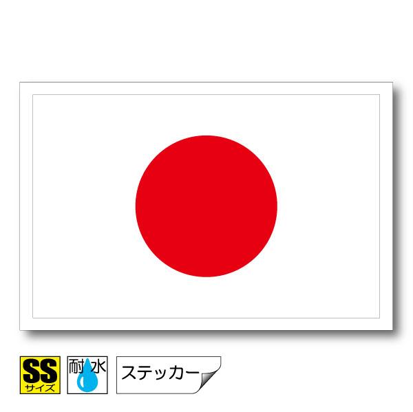 ■日本国旗ステッカー(シール)屋外耐候耐水 SSサイズ 3.3cm×5cm 日章旗・日の丸 アジア / 防水仕様 日本応援!応援グッズ
