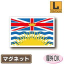 ブリティッシュコロンビア州旗マグネット屋外耐候耐水 Lサイズ 10cm×15cm カナダ バンクーバー