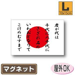 君が代+日本国旗マグネット屋外耐候耐水 Lサイズ 10cm×15cm 日章旗・日の丸