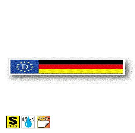 国識別記号ビークルIDステッカー バナータイプ ドイツ国旗ステッカー(シール)屋外耐候仕様 Sサイズ:2cm×14cm