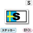 国識別記号ビークルIDステッカー 四角タイプ スウェーデン国旗ステッカー(シール)屋外耐候仕様 Sサイズ:4.5cm×7.5cm