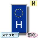 国識別記号ビークルIDステッカー EU旗デザインタイプ ハンガリー国旗ステッカー(シール)屋外耐候仕様 Mサイズ:12cm×6.5cm