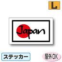 国識別記号ビークルIDステッカー 四角タイプ Japan 日本国旗ステッカー(シール)屋外耐候仕様 Lサイズ:9cm×15cm 車やスーツケースに