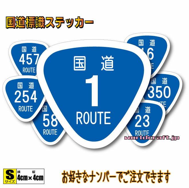 日本 国道標識マークステッカー S【4cmサイズ】 ROUTE 看板 屋外耐候耐水・防水仕様