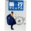 ワールドサイクル特製 輪行マニュアル【自転車】