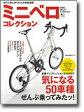 ミニベロ・コレクション(書籍) 【自転車】【書籍・DVD・ゲーム】【エイ出版】