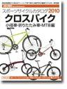 スポーツサイクルカタログ2010 クロスバイク/小径車・折りたたみ車・MTB編