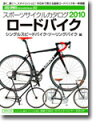 スポーツサイクルカタログ2010 ロードバイク・シングルスピード・ツーリングバイク編