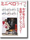 ミニベロライフ 【自転車】【書籍・DVD・ゲーム】【エイ出版】