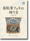 自転車フェチの独り言(書籍) 【自転車】【書籍・DVD・ゲーム】【エイ出版】