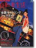自転車生活 Vol.22 【自転車】【書籍・DVD・ゲーム】【エイ出版】