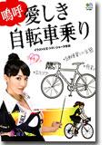 嗚呼 愛しき自転車乗り (書籍) 【自転車】【書籍・DVD・ゲーム】【エイ出版】