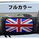 Filter UK フラグパッチ 【自転車】【小径車パーツ】【BD-1/ブロンプトンオプションパーツ】