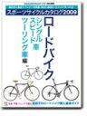 スポーツサイクルカタログ2009 ロードバイク/シングルスピード車/ツーリング車編