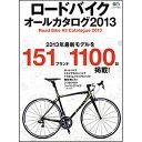 ロードバイクオールカタログ2013 【自転車】【書籍・DVD・ゲーム】【エイ出版】