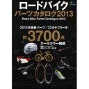 ロードバイクパーツカタログ2013 【自転車】【書籍・DVD・ゲーム】【エイ出版】