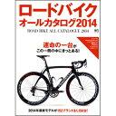 ロードバイクオールカタログ2014 【自転車】【書籍・DVD・ゲーム】【エイ出版】