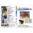 【あす楽】サイメン ロードバイク完全組み立て完全版 Ver.2.0 DVD