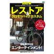 【あす楽】自転車レストア&クロモリバイクカスタム