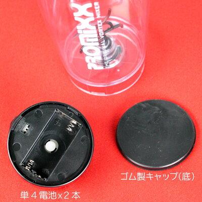 【即納】プロミックス(PROMiXX)プロテイン向け電動シェーカー