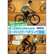 ショッピングコーチ 【あす楽】速く効率的に走るためのロードバイク・ペダリング講座 DVD 須田晋太郎(プロ自転車コーチ)