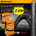 コンチネンタル グランプリ 4000S2 700×23C タイヤ、チューブ(仏式42mm)...