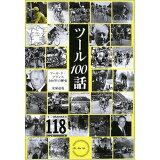 ツール100話 BOOK 【自転車】【書籍・DVD・ゲーム】【書籍】