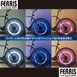 PIAA FERRIS wheeLED ライト 【自転車】【ヘッドライト】【PIAA】