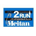 【あす楽】【M便】梅丹本舗 2RUN(ツゥラン) 2粒入 1袋