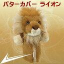 ★納期1〜2週間★【最新モデル】パターカバー ライオン【H-514】