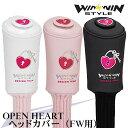 OPEN HEART ラブリーフェアウェイウッド用カバー ホワイト/ピンク/ブラック【WINWIN STYLE】