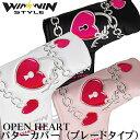 OPEN HEART ラブリーパターカバー[ブレードタイプ]【WINWIN STYLE】