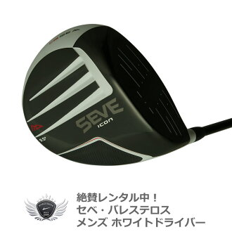 Seve Ballesteros white driver Seve icon high Moi