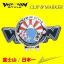 【最新モデル】CM-313 富士山/日本一 おしゃれなクリップ&マーカーセット【WINWIN】