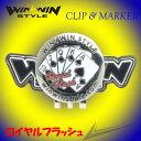 【最新モデル】CM-314 ロイヤルフラッシュ おしゃれなクリップ&マーカーセット【WINWIN】