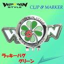 【最新モデル】CM-315 ラッキーバグ[グリーン] おしゃれなクリップ&マーカーセット【WINWIN】