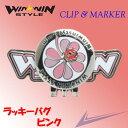 【最新モデル】CM-316 ラッキーバグ[ピンク] おしゃれなクリップ&マーカーセット【WINWIN】