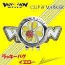 【最新モデル】CM-317 ラッキーバグ[イエロー] おしゃれなクリップ&マーカーセット【WINWIN】