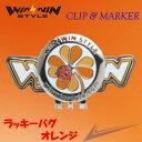【最新モデル】CM-318 ラッキーバグ[オレンジ] おしゃれなクリップ&マーカーセット【WINWIN】