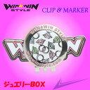 【最新モデル】CM-319 ジュエリーBOX おしゃれなクリップ&マーカーセット【WINWIN】