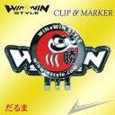 【最新モデル】CM-301 だるま おしゃれなクリップ&マーカーセット【WINWIN】